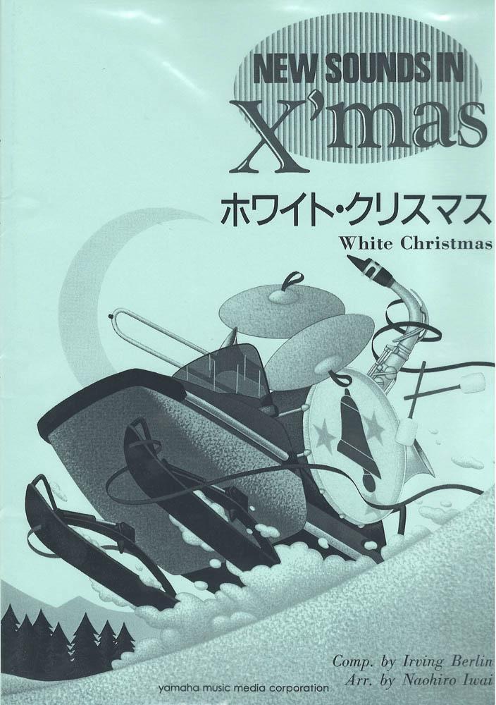 ニュー・サウンズ・イン・クリスマス復刻版 ホワイト・クリスマス ヤマハミュージックメディア