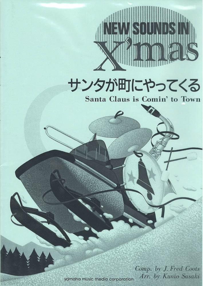 新·saunzu·in·圣诞节复刻版圣安娜送往市镇的雅马哈音乐媒介