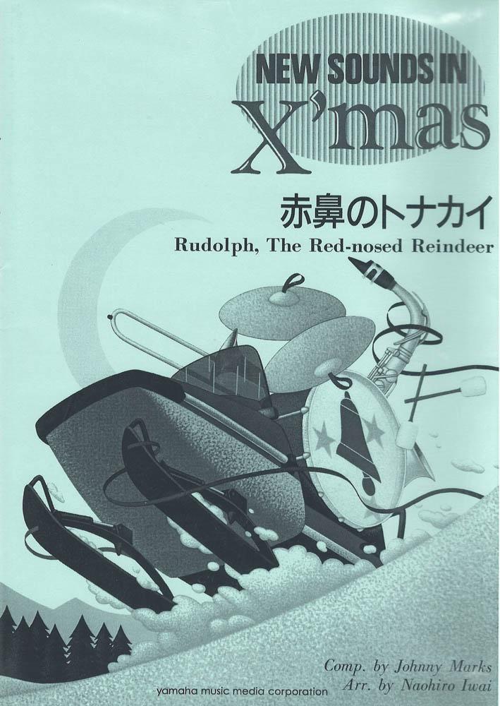 ニュー・サウンズ・イン・クリスマス復刻版 赤鼻のトナカイ ヤマハミュージックメディア