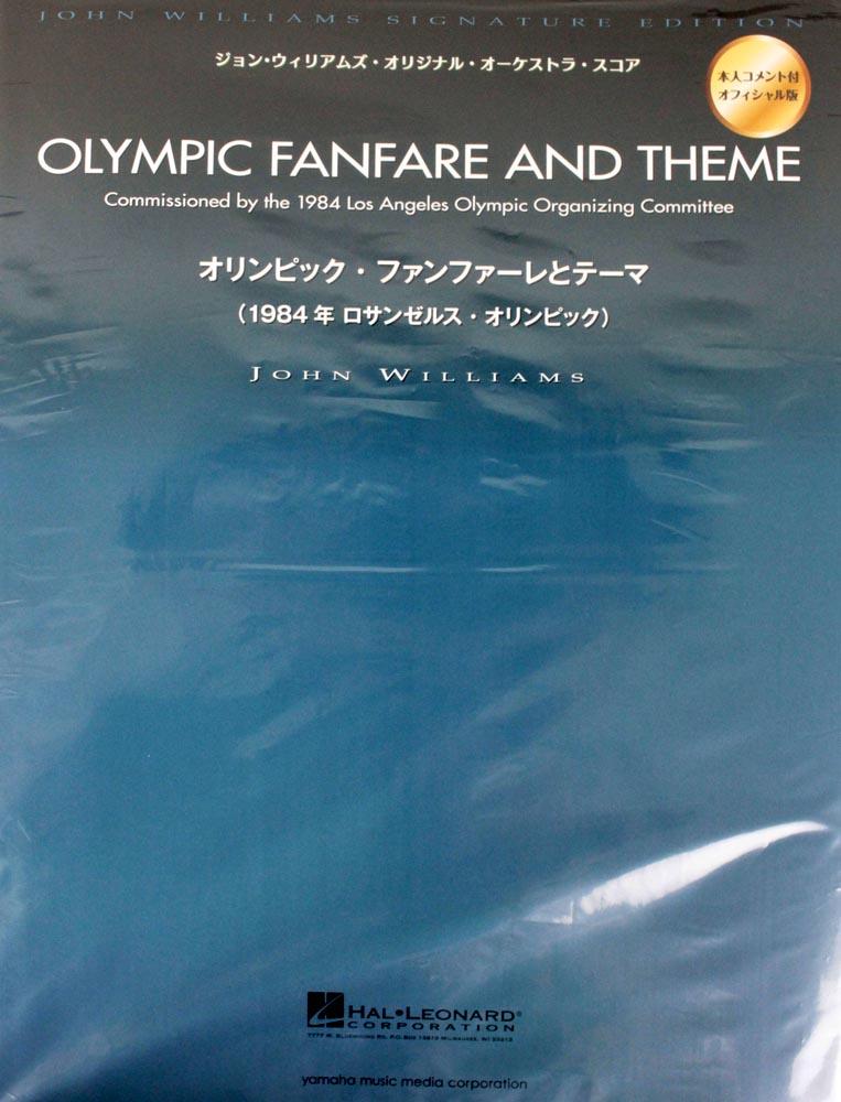 オーケストラスコア オリンピック・ファンファーレとテーマ 1984年 ロサンゼルス・オリンピック ヤマハミュージックメディア