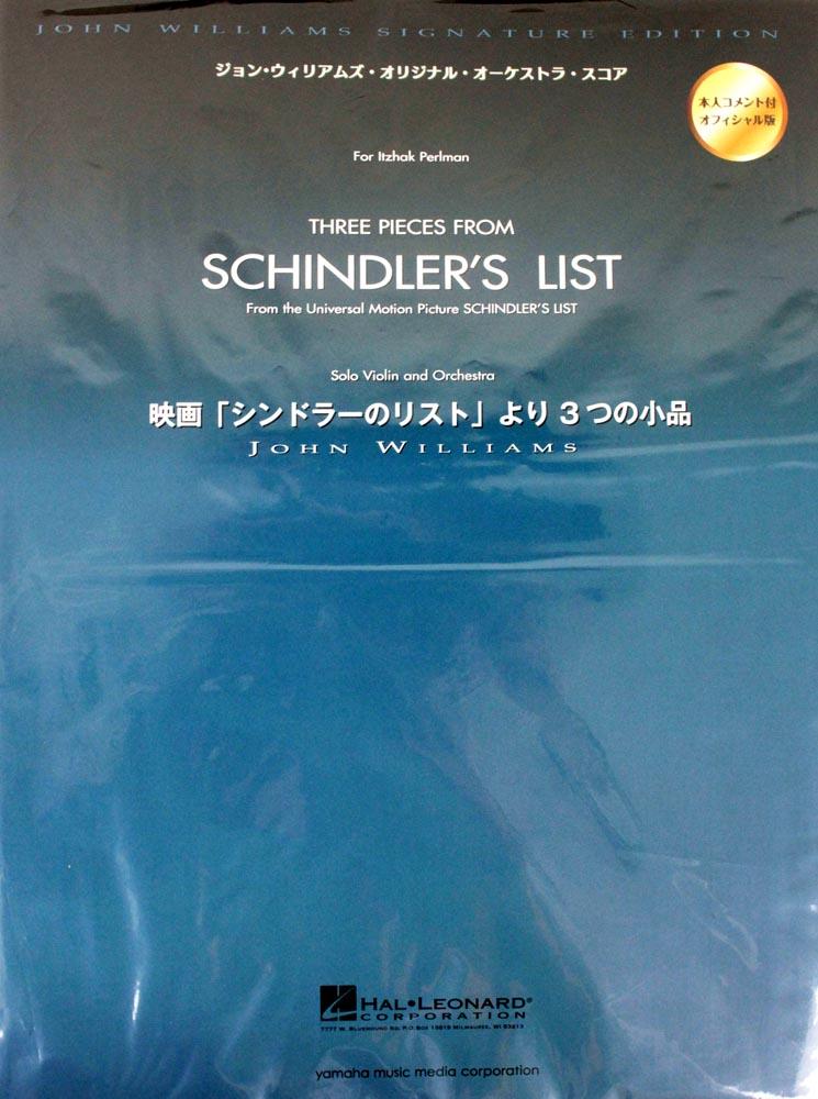 オーケストラスコア 映画「シンドラーのリスト」より 3つの小品 ヤマハミュージックメディア