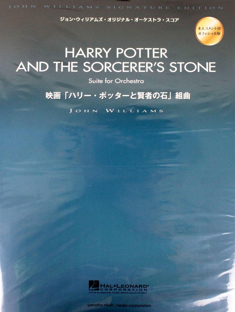 オーケストラスコア 映画「ハリー・ポッターと賢者の石」より 組曲 ヤマハミュージックメディア