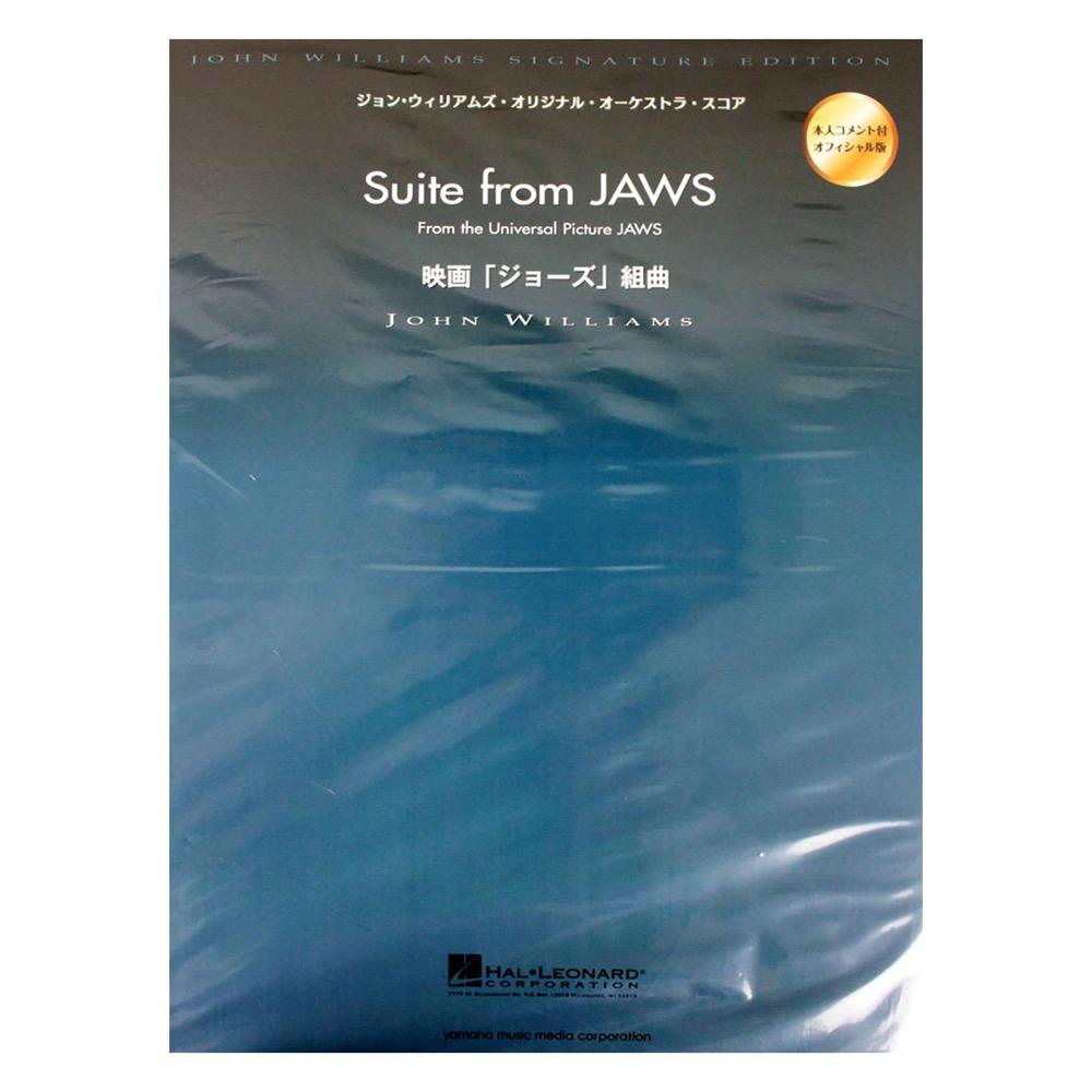 オーケストラスコア 映画「ジョーズ」組曲より サメのテーマ他 ヤマハミュージックメディア