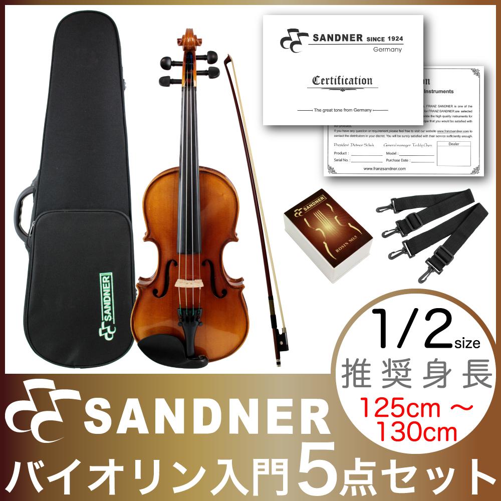#300 アウトレット 1/2 バイオリンセット SANDNER