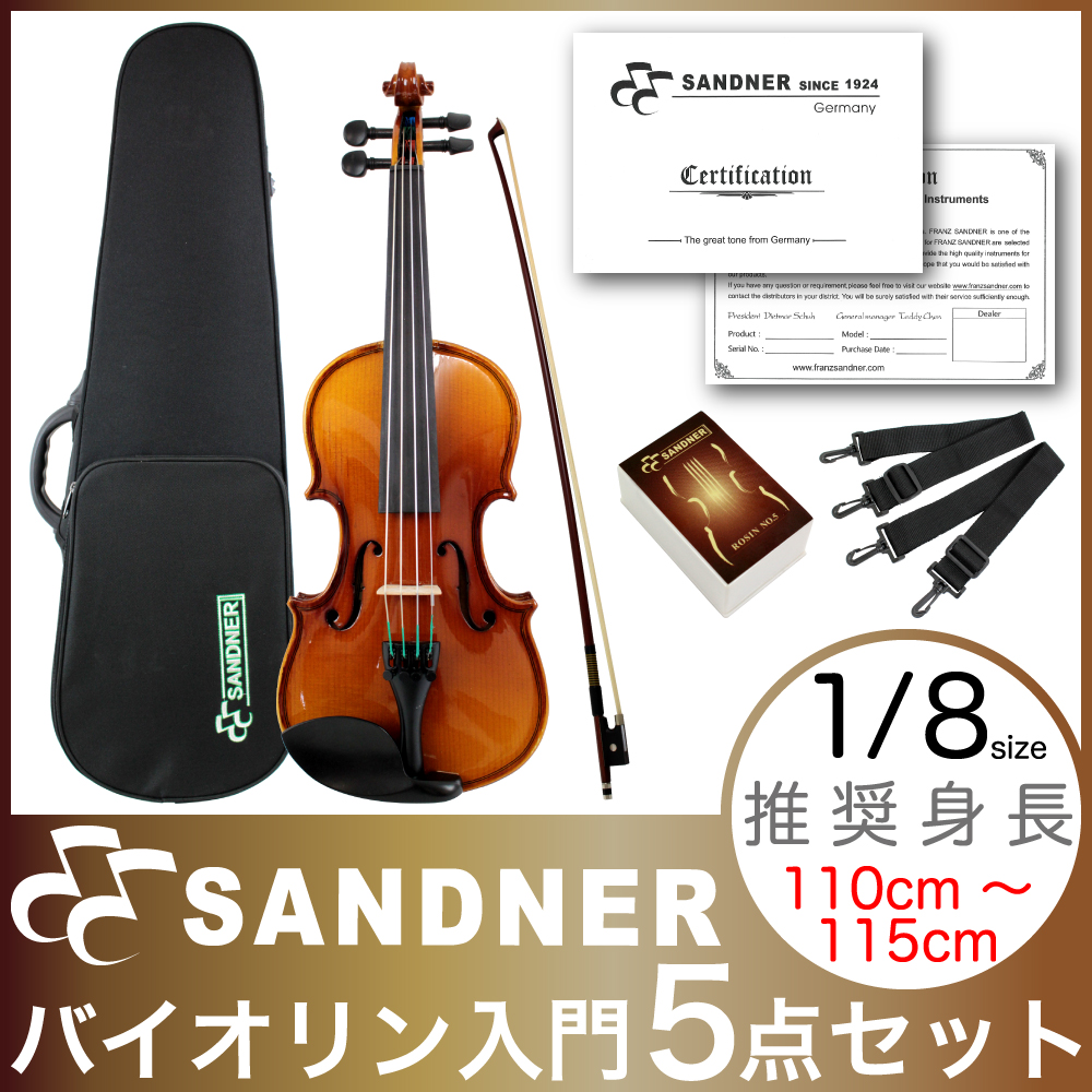 SANDNER #300 バイオリンセット 1/8 アウトレット