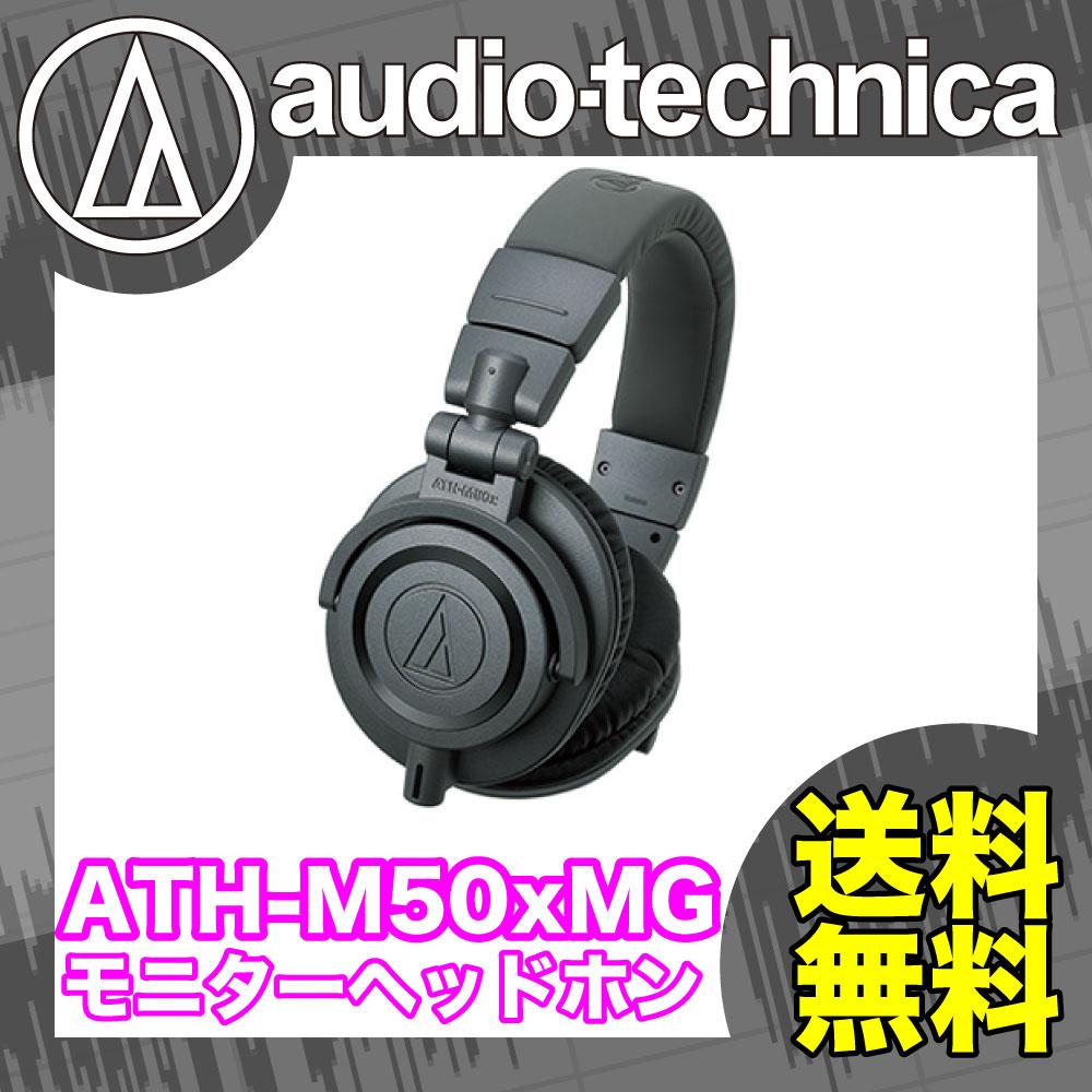 AUDIO-TECHNICA ATH-M50xMG プロフェッショナルモニターヘッドホン