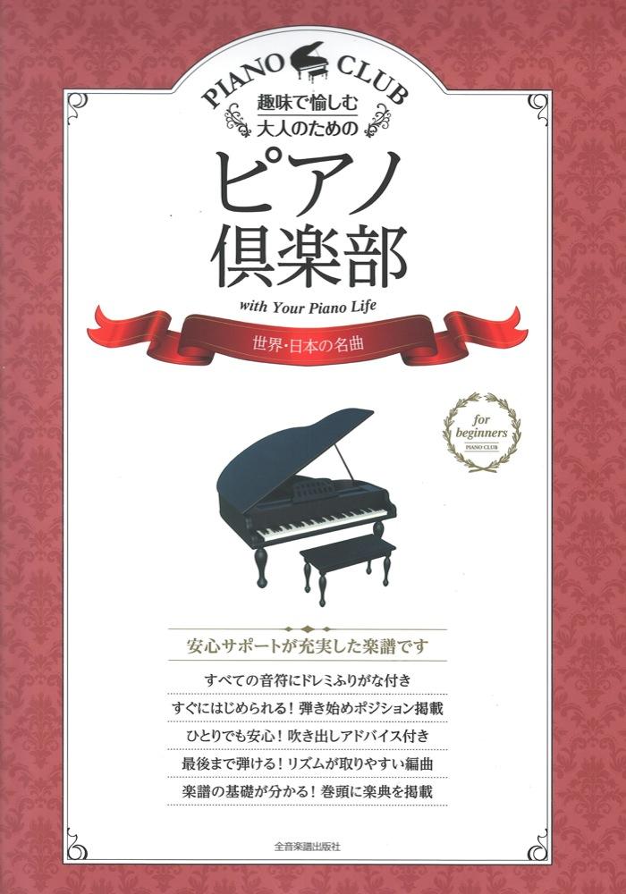 취미로 즐기는 어른을 위한 피아노 클럽 세계・일본의 명곡 전음 악보 출판사