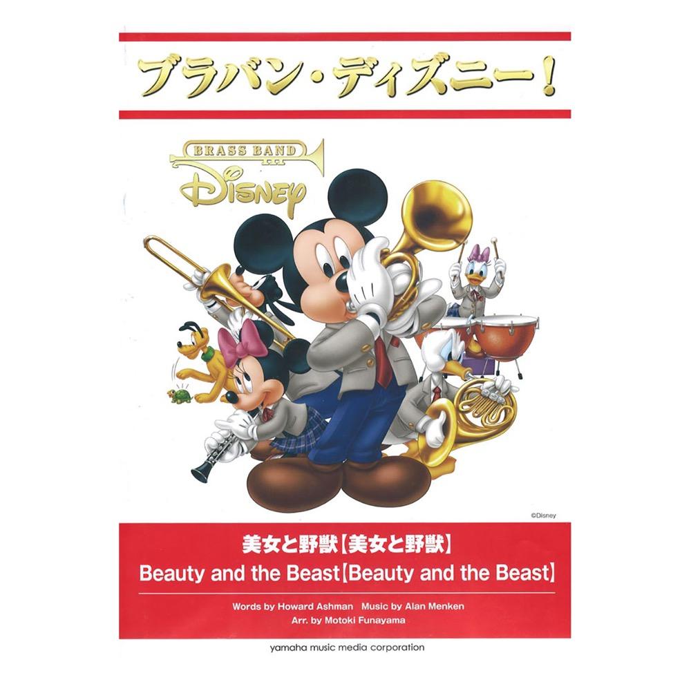 ブラバン・ディズニー!美女と野獣 ヤマハミュージックメディア