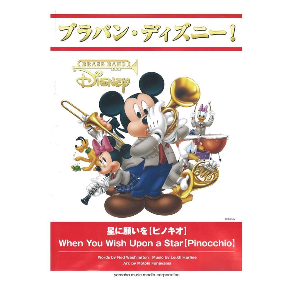 ブラバン・ディズニー!星に願いを ピノキオ ヤマハミュージックメディア