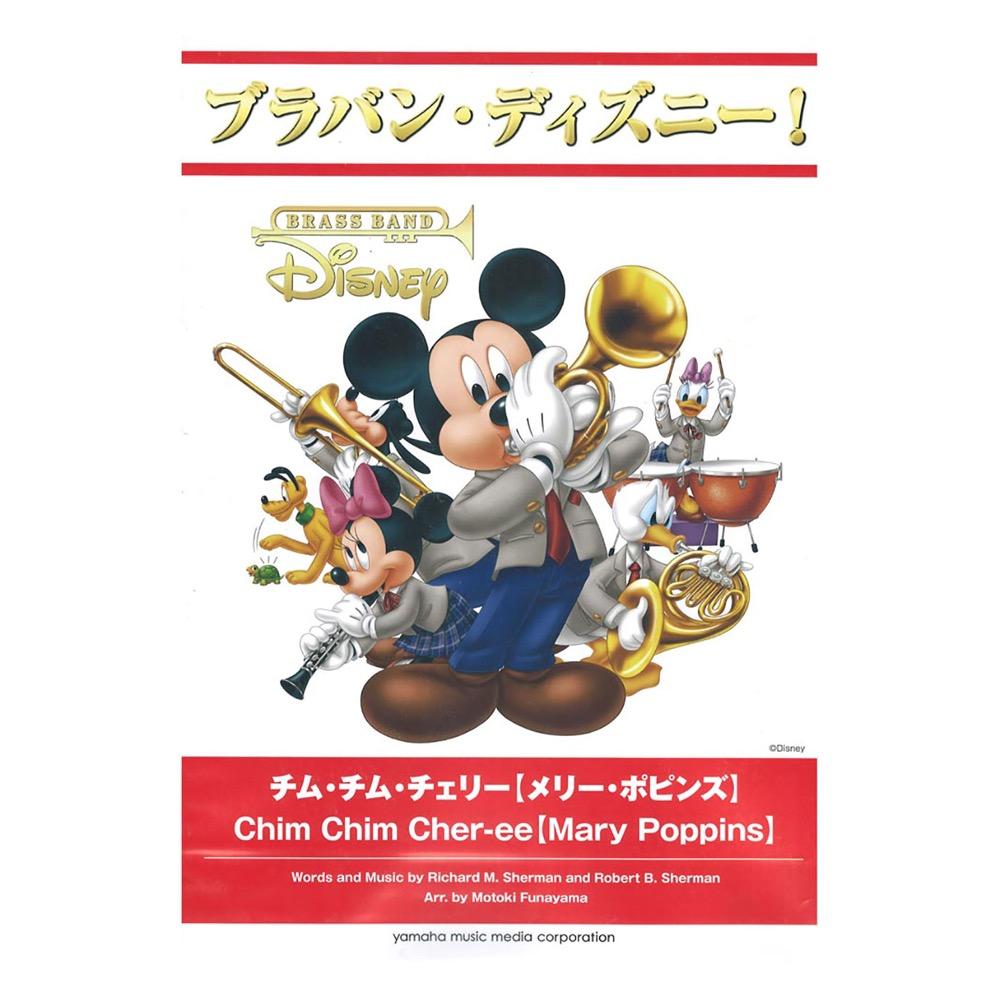 ブラバン・ディズニー! チム・チム・チェリー メリー・ポピンズ ヤマハミュージックメディア
