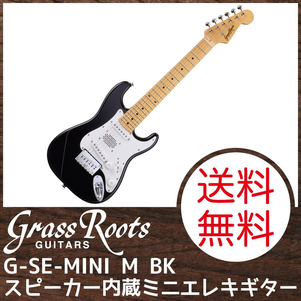 GrassRoots G-SE-MINI M BK スピーカー内蔵ミニエレキギター