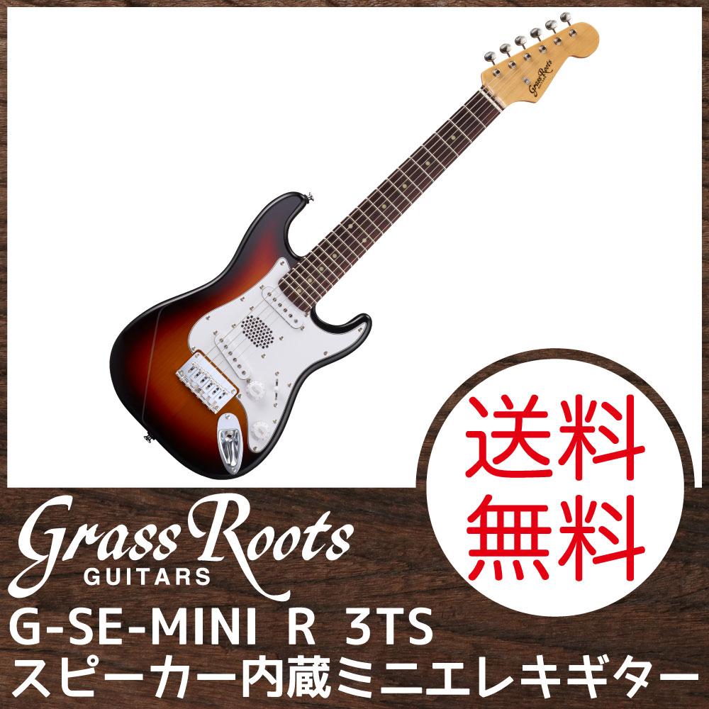 GrassRoots G-SE-MINI R 3TS スピーカー内蔵ミニエレキギター