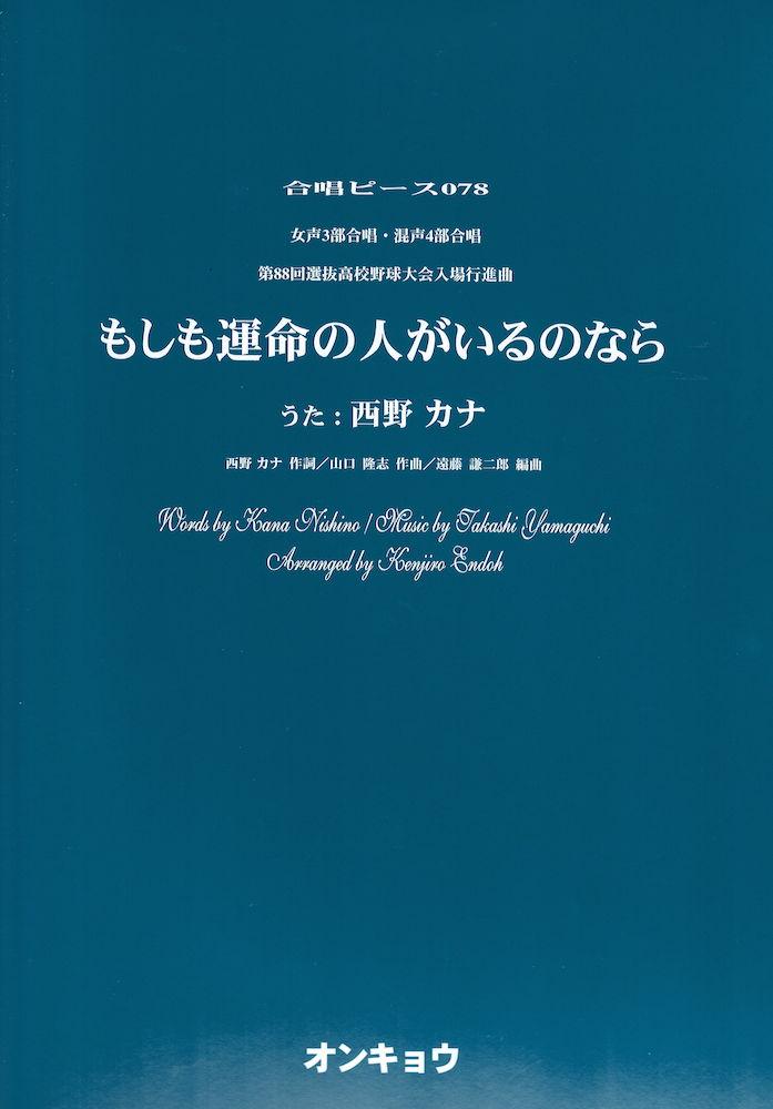 Chorus choral for mixed four-part Choir if fate're Nishino Kana Onkyo  publishing