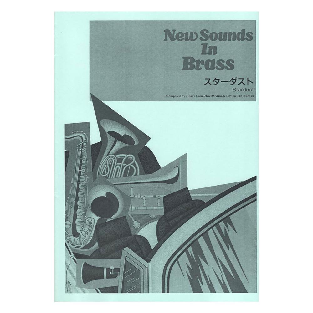 ニュー・サウンズ・イン・ブラス NSB復刻版 スターダスト ヤマハミュージックメディア
