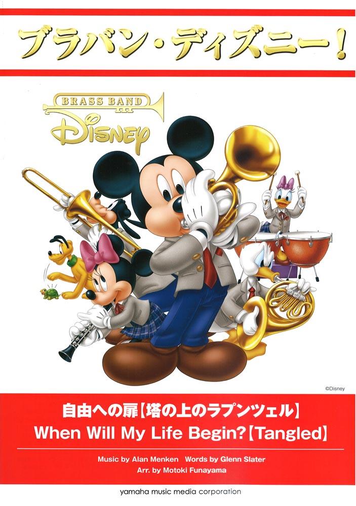 ブラバン・ディズニー! 自由への扉 塔の上のラプンツェル ヤマハミュージックメディア