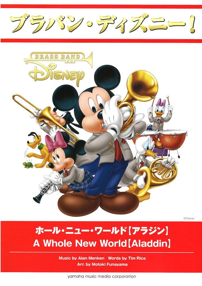 ブラバン・ディズニー! ホール・ニュー・ワールド アラジン ヤマハミュージックメディア