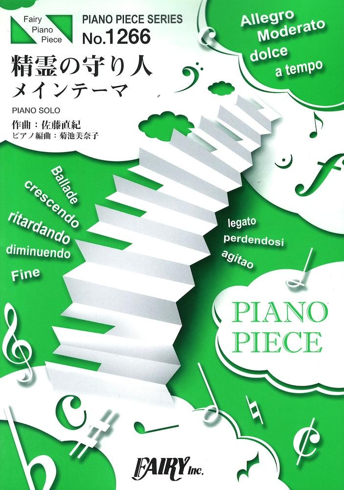 PP1266 정령의 방비인 메인 테마 사토 나오키 피아노 피스 페어리