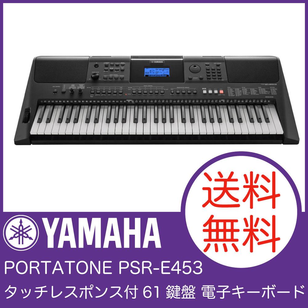YAMAHA PSR-E453 PORTATONE 61鍵盤 電子キーボード