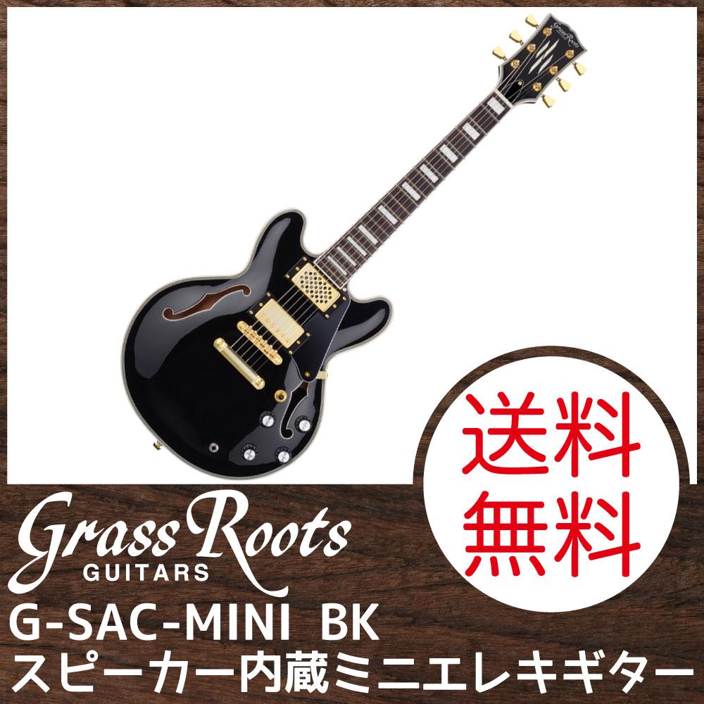 GrassRoots G-SAC-MINI BK スピーカー内蔵ミニエレキギター