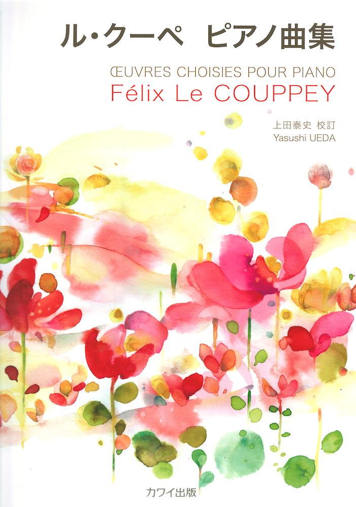 르・쿠페(우에다 야스후미) 르・쿠페 피아노곡집가와이 출판