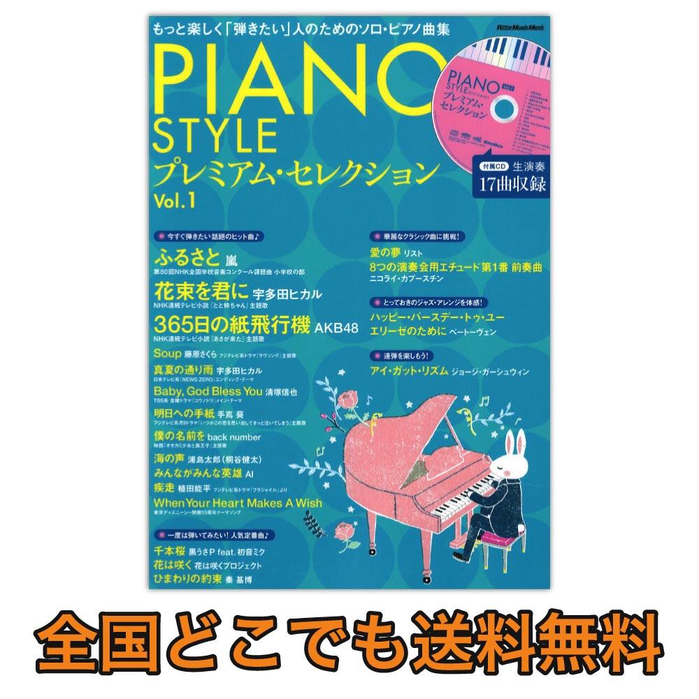 PIANO STYLE premium selection Vol.1 リットーミュージック