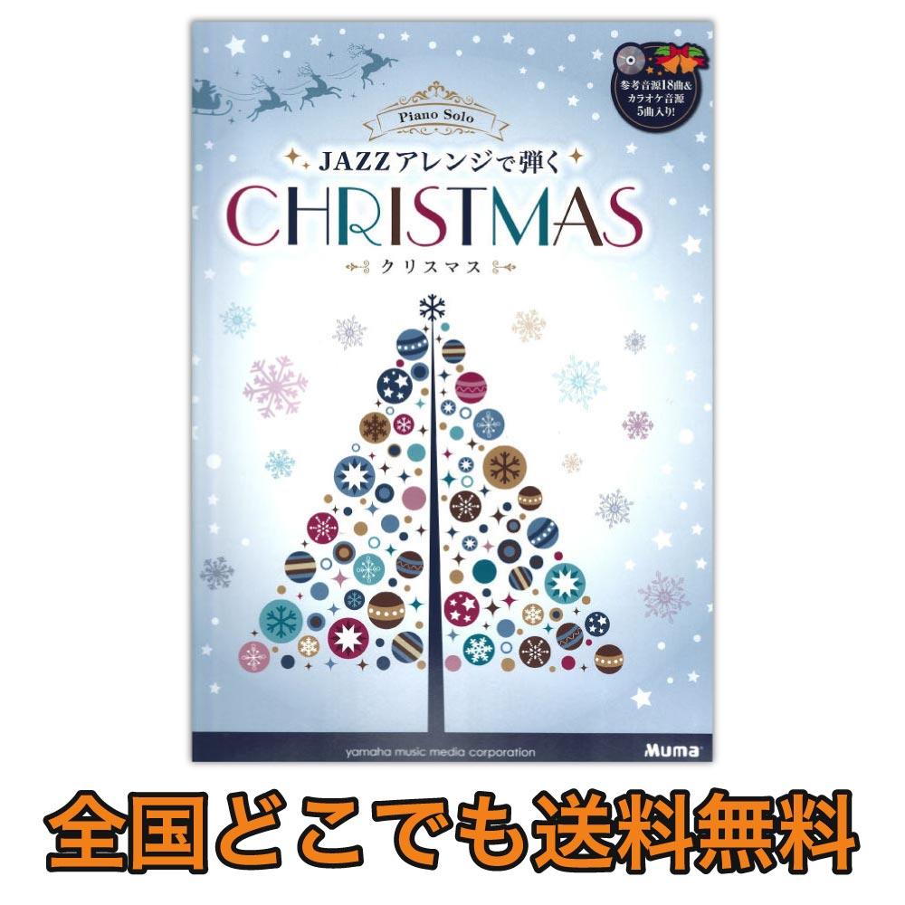 Christmas Karaoke Cd.The Yamaha Music Media With Christmas Reference Sound Source Karaoke Cd To Flip By Piano Solo Upper Grade Jazz Arrangement