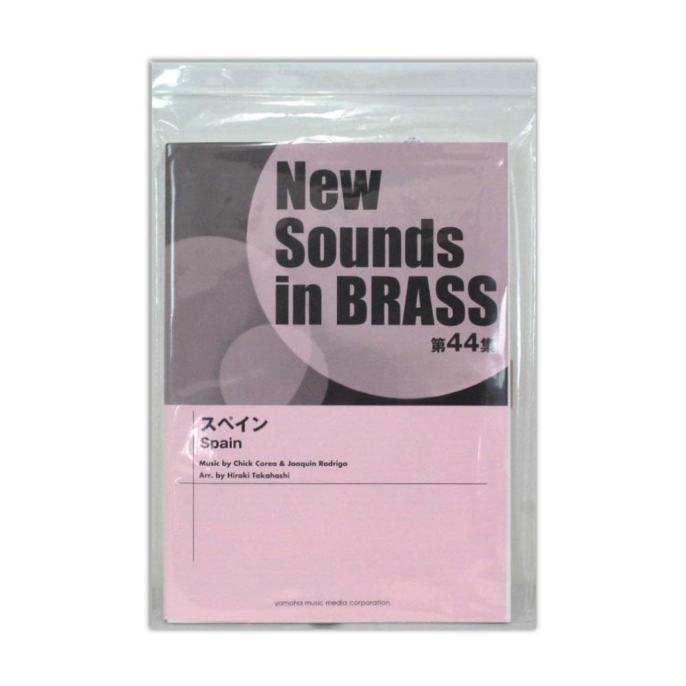 ニュー・サウンズ・イン・ブラス NSB第44集 スペイン ヤマハミュージックメディア