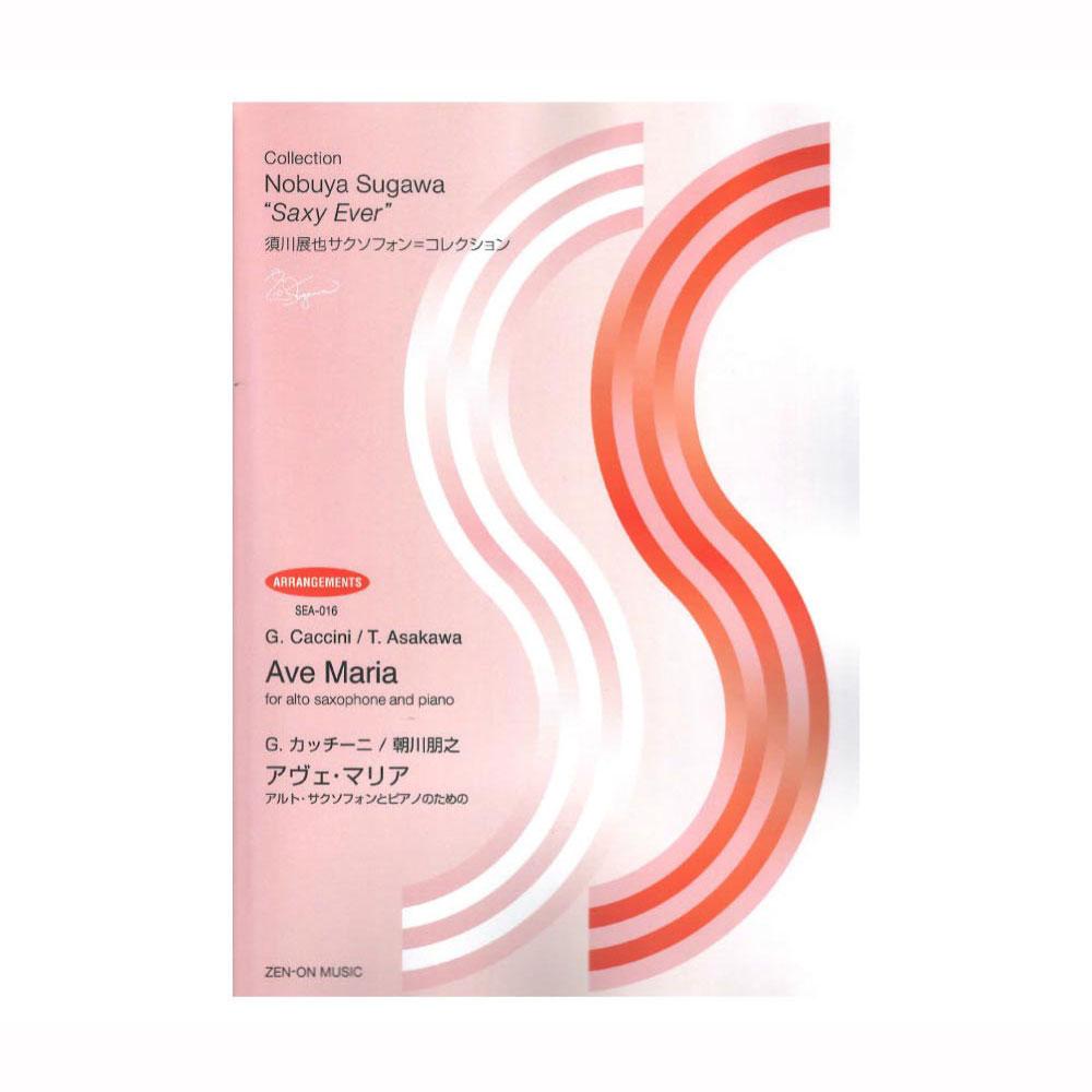 Whole tone score publishing company for Nobuya Sugawa saxophone = collection arrangement Giulio Caccini Asakawa Tomoyuki アヴェ Maria alto saxophone and a piano