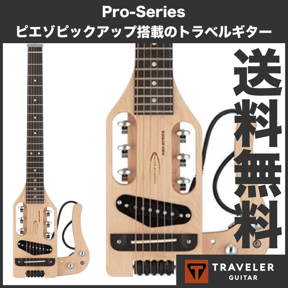 TRAVELER GUITAR Pro-Series トラベルギター