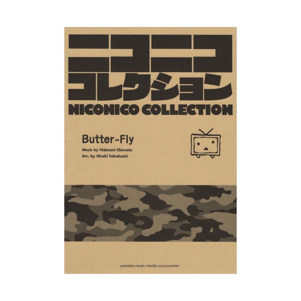 吹奏楽 ニコニココレクション Butter-Fly ヤマハミュージックメディア