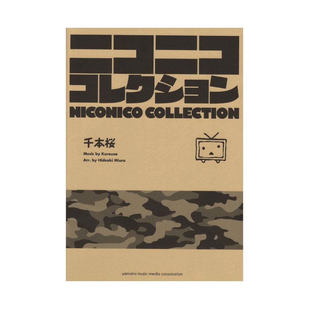 吹奏楽 ニコニココレクション 千本桜 ヤマハミュージックメディア