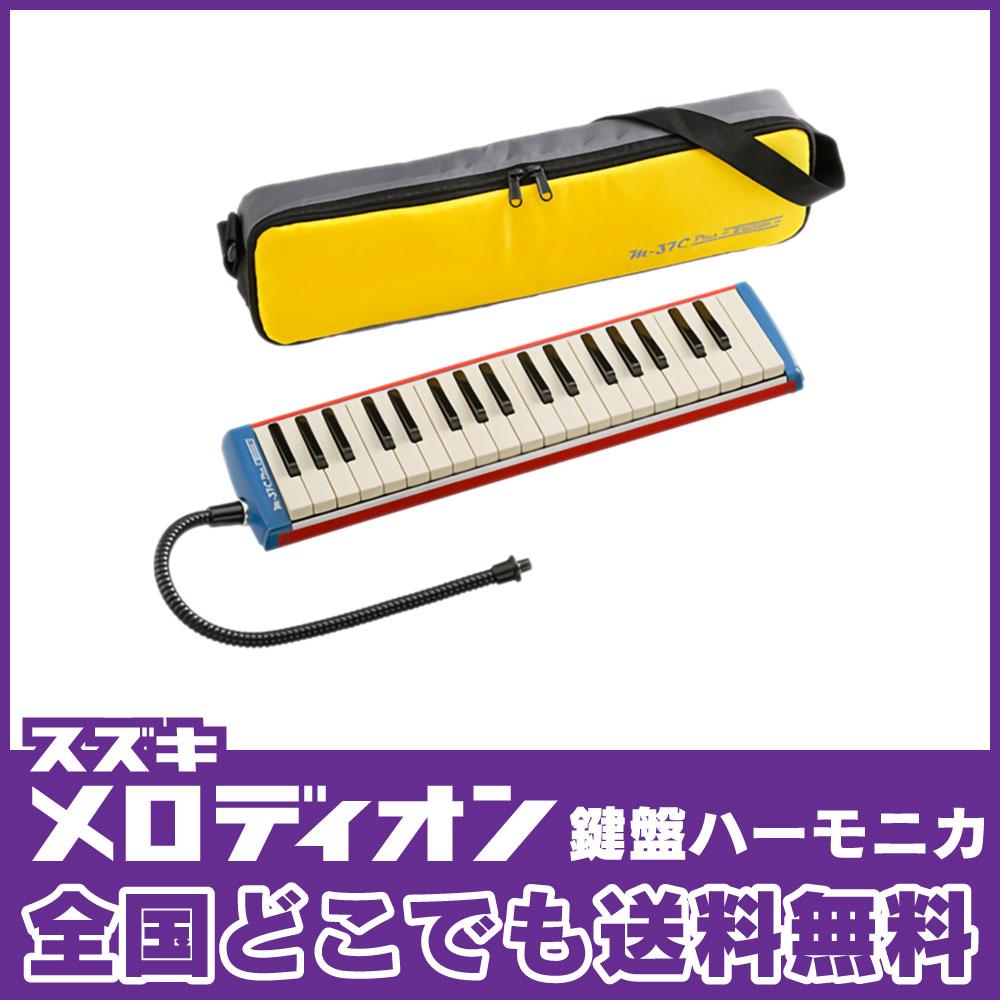 SUZUKI M-37C plus メロディオン アルト 鍵盤ハーモニカ
