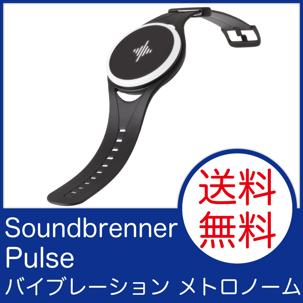 Soundbrenner Pulse バイブレーション メトロノーム