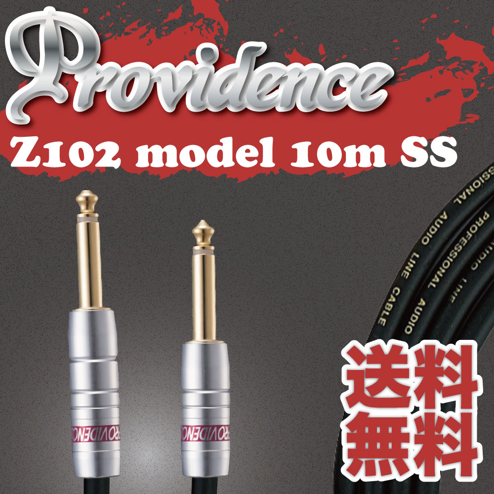 Providence Z102 10m SS ギターケーブル