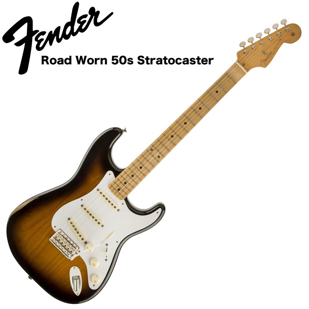 Fender Road Worn 50s Stratocaster 2CS エレキギター