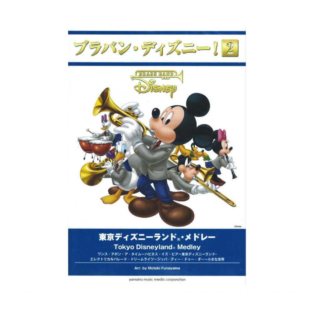 ブラバン・ディズニー!2 東京ディズニーランド(R)・メドレー ヤマハミュージックメディア