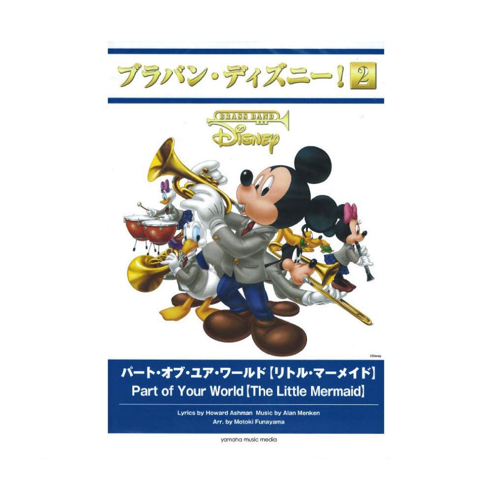 ブラバン・ディズニー!2 パート・オブ・ユア・ワールド リトル・マーメイド ヤマハミュージックメディア