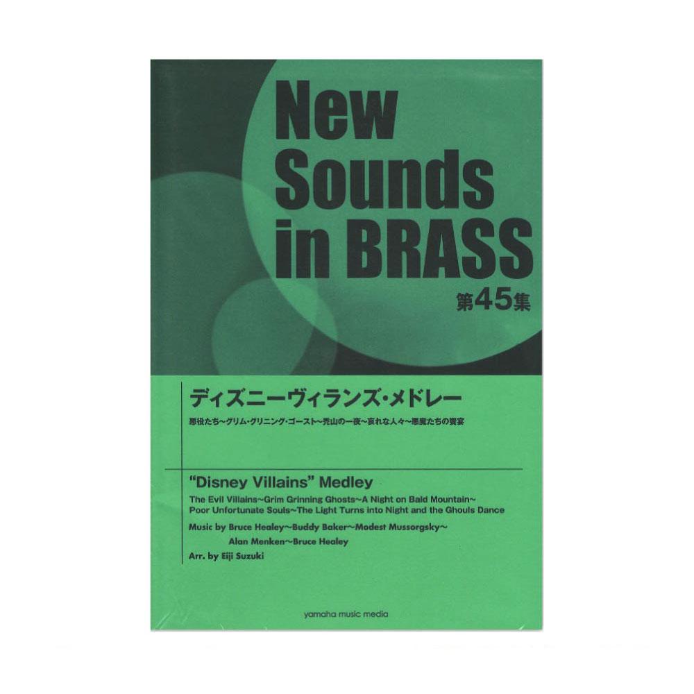 ニュー・サウンズ・イン・ブラス NSB第45集 ディズニーヴィランズ・メドレー ヤマハミュージックメディア