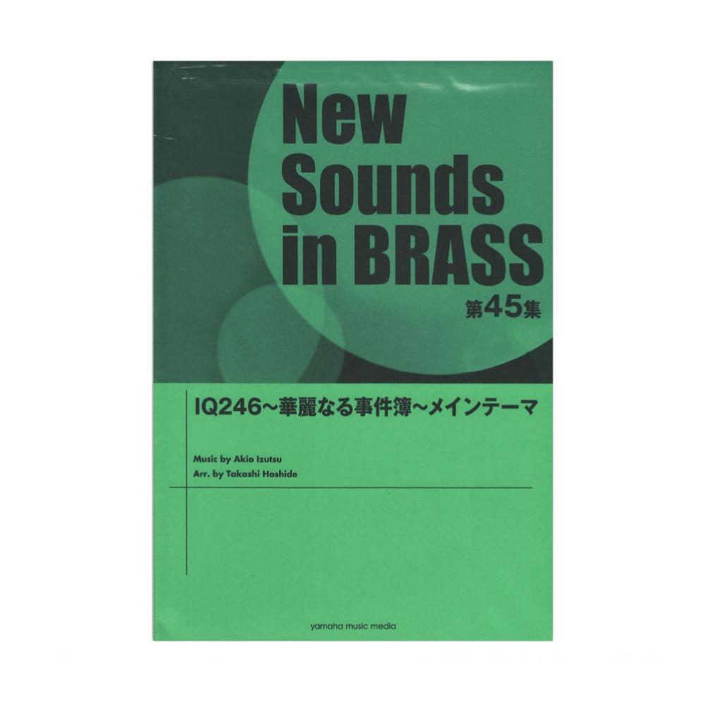 ニュー・サウンズ・イン・ブラス NSB第45集 IQ246~華麗なる事件簿~メインテーマ ヤマハミュージックメディア