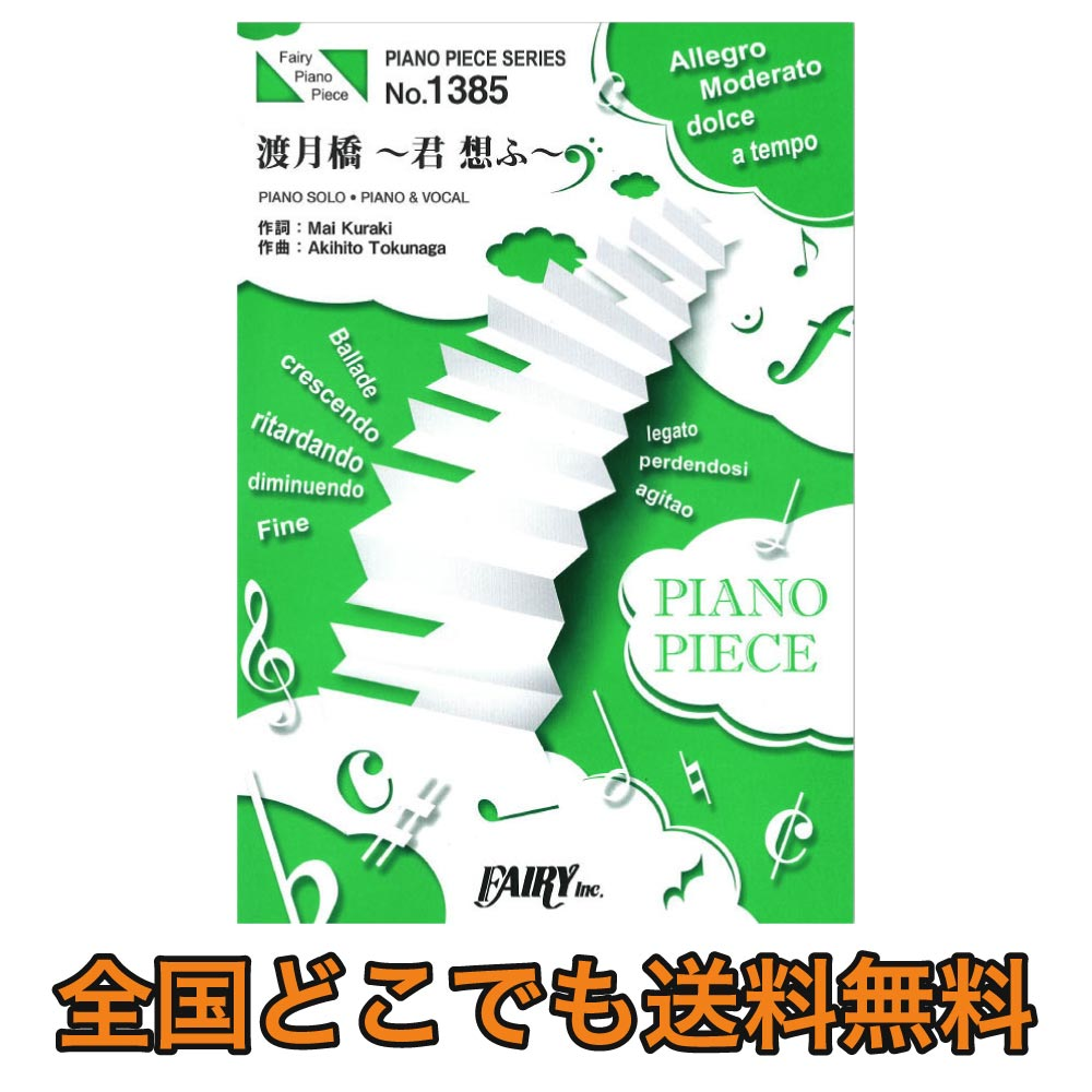 PP1385 Togetsu-kyo Bridge - 君想 ふ - Mai Kuraki piano peace fairy