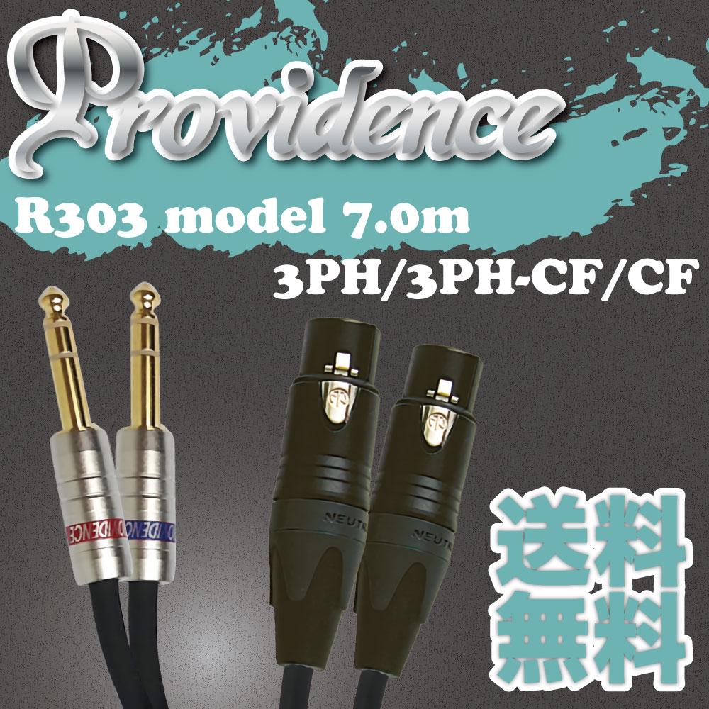 Providence R303 3PH/3PH-CF/CF 7m ラインケーブル