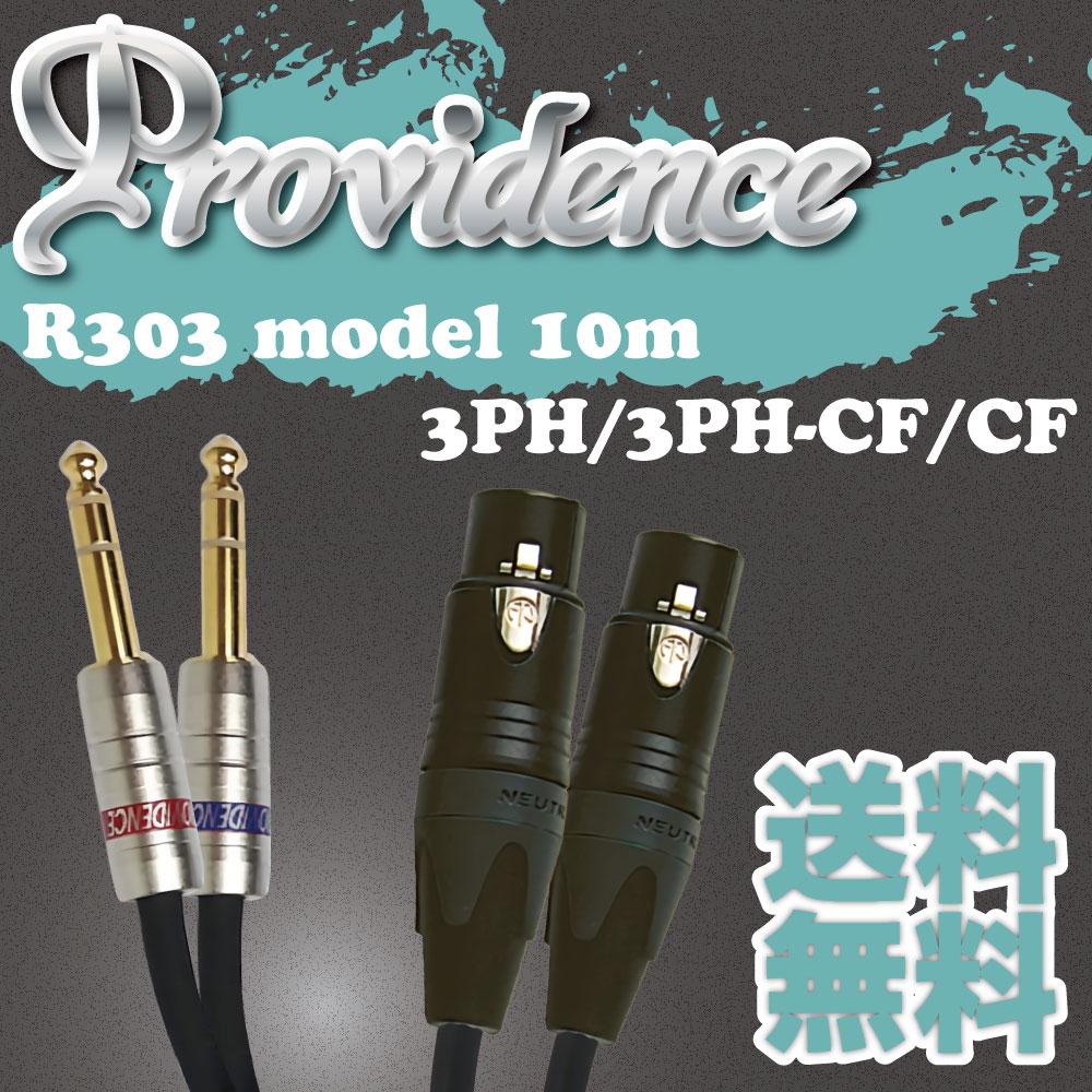 Providence R303 3PH/3PH-CF/CF 10m ラインケーブル