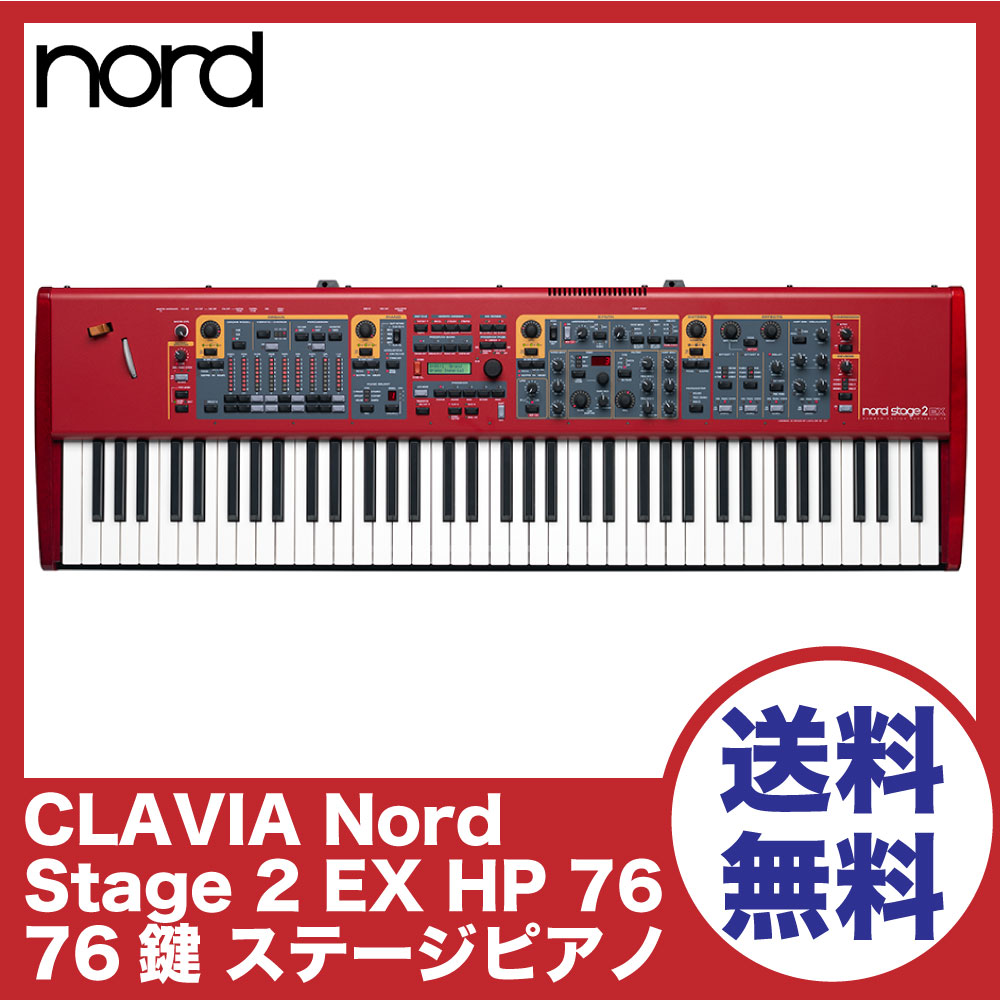 CLAVIA Nord Stage 2 EX HP 76 76鍵 ステージピアノ