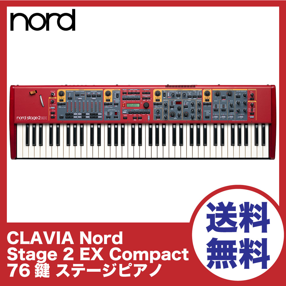 CLAVIA Nord Stage 2 EX Compact 73鍵 ステージピアノ