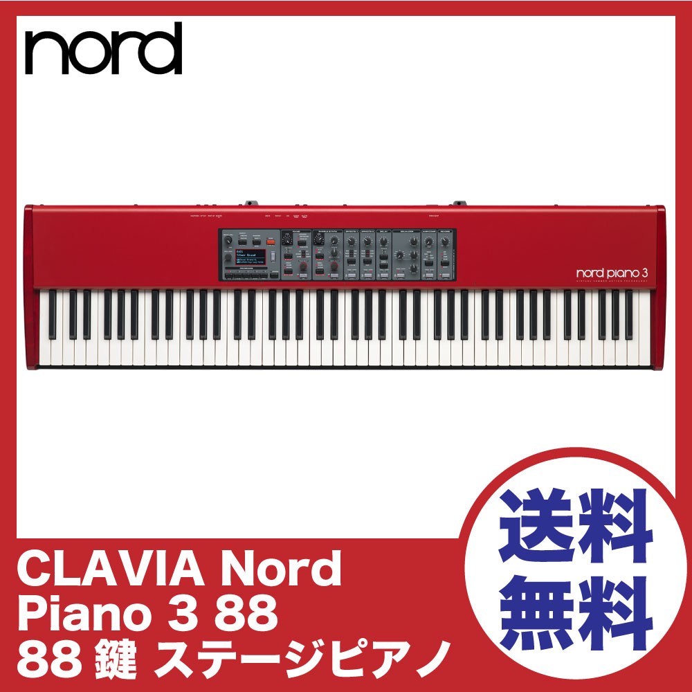 CLAVIA Nord Piano 3 88 88鍵 ステージピアノ