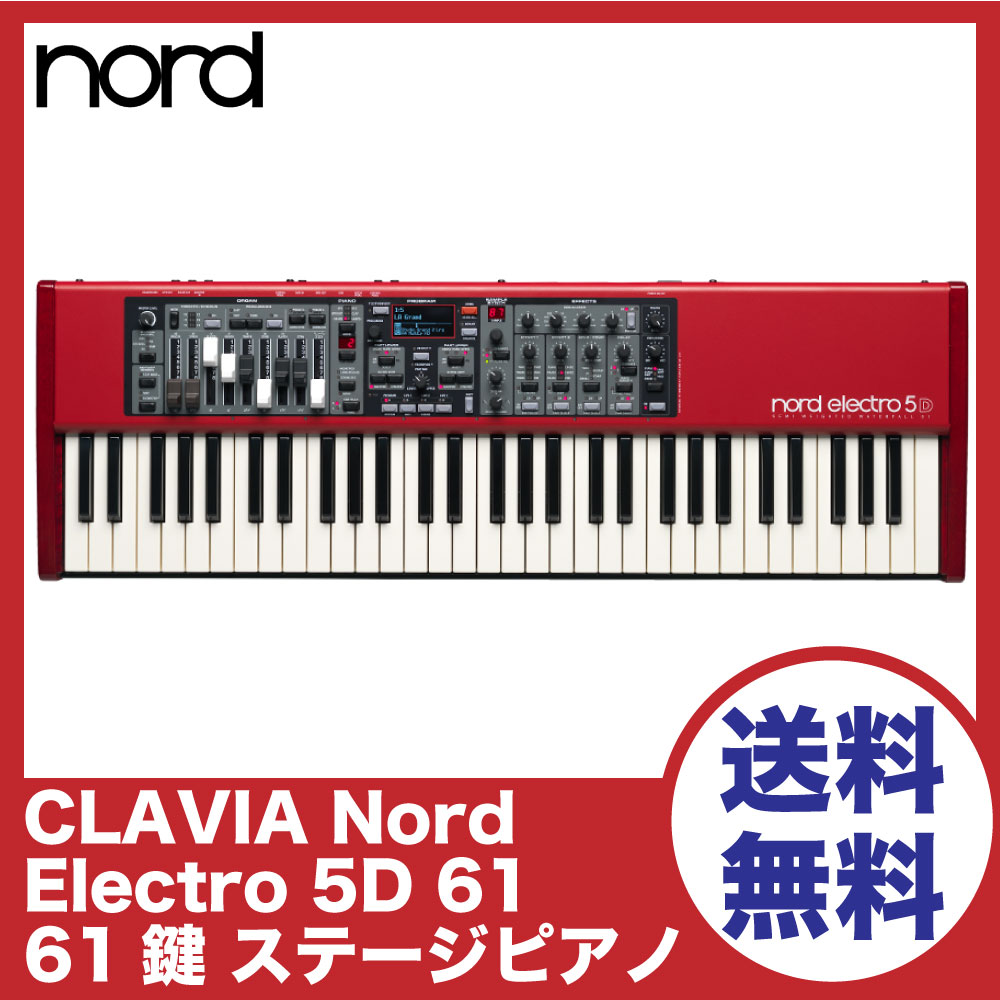 CLAVIA Nord Electro 5D 61 61鍵 ステージピアノ