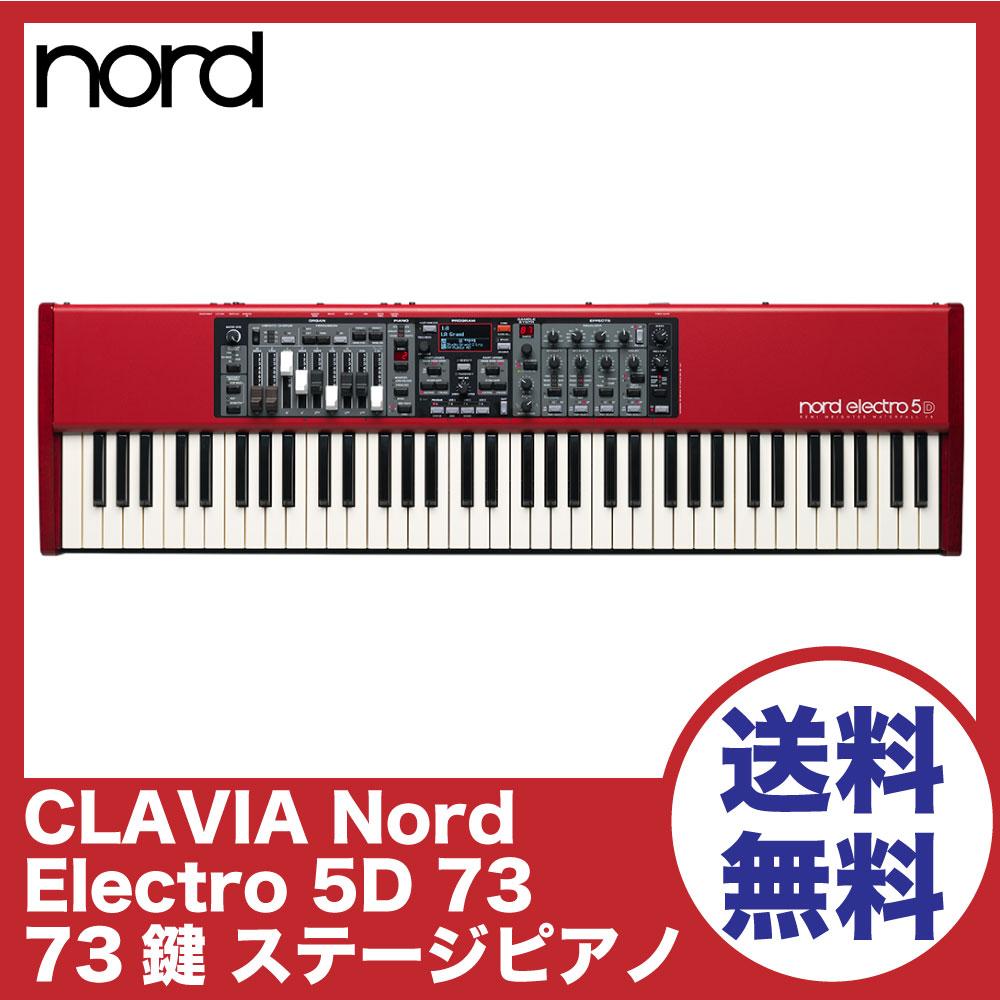 CLAVIA Nord Electro 5D 73 73鍵 ステージピアノ