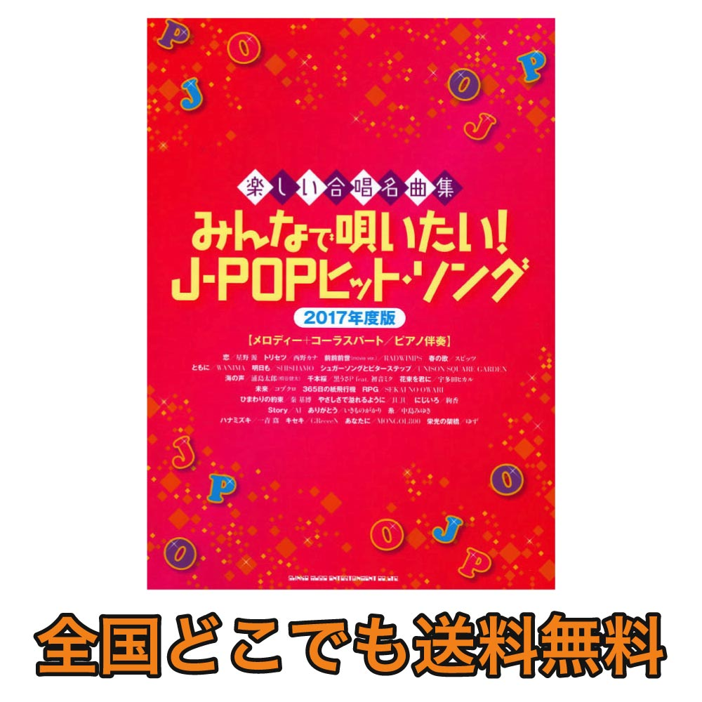 The !J-POP hit song 2017 version melody chorus part piano accompaniment  Shin Coe music that I want to sing with all the collections of pleasant  chorus