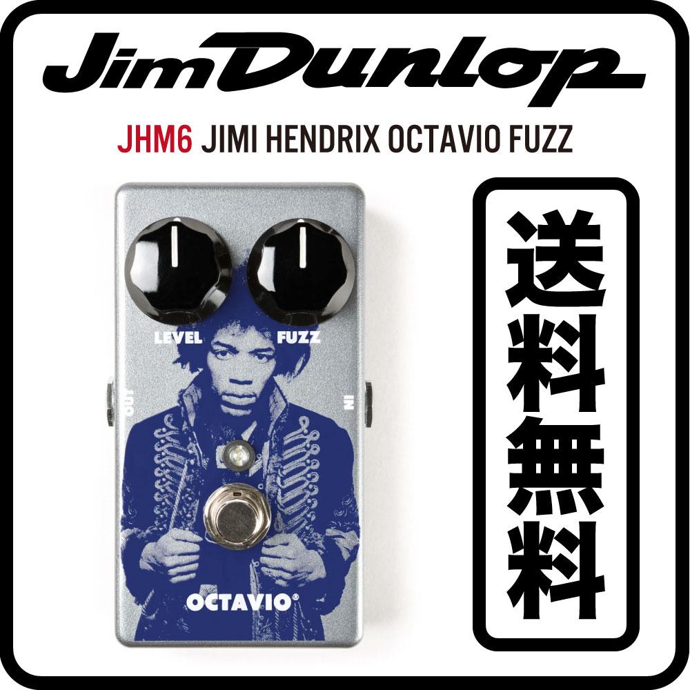 JIM DUNLOP JHM6 HENDRIX OCTAVIO ギターエフェクター