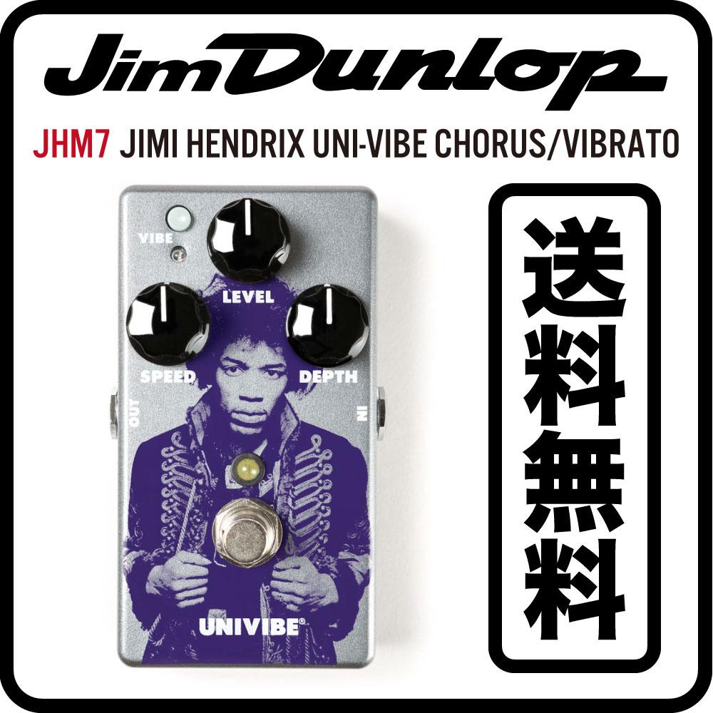 JIM DUNLOP JHM7 HENDRIX UNIVIBE ギターエフェクター